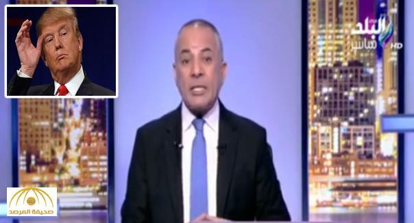 بالفيديو ..إعلامي مصري : ترامب سيتم اغتياله ..و الإخوان شاركوا بمظاهرات أمريكا!