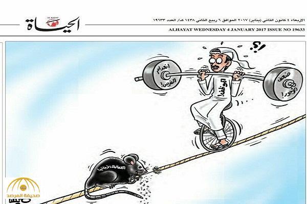 """بالصورة : صحيفة """"الحياة"""" تنشر كاريكاتيرا يشبه الوافدين بـ """"الجرذان"""" ومغردون: """"لا تمثلنا"""""""