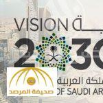 هل تهدد أزمة المياه في السعودية «رؤية 2030» ؟