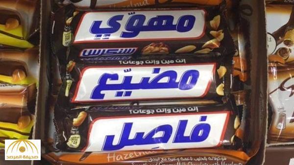 كتبت عبارات خارجة عن الذوق العام .. التجارة تستدعي مسؤولي شركة شوكولاتة شهيرة – صورة
