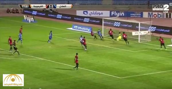 بالفيديو : الهلال يهزم القيصومة بهدفين مقابل هدف