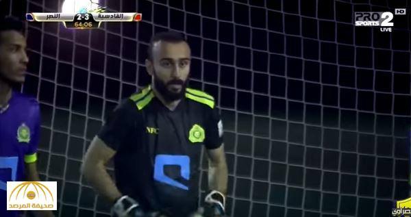 بالفيديو : للمرة الأولى .. السهلاوي حارساً لمرمى النصر أمام القادسية
