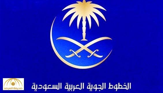 «الخطوط السعودية» تكشف أسباب تعيين لبنانية كمستشارة للإعلام بالشركة.. ومغردون: «نغلق جامعاتنا»