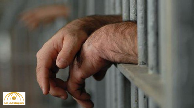 """السجن لـ""""رجل أمن"""" ..هدد بـ""""تصفية"""" أحد القيادات الأمنية بعد قرار نقله من العمل!"""