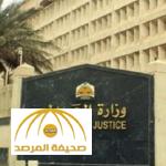 تعرف على شرط جديد من وزارة العدل لاستخراج الوكالات!