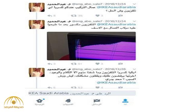 """""""شاشة"""" عبد الحميد المكسورة تستفز المغردين"""