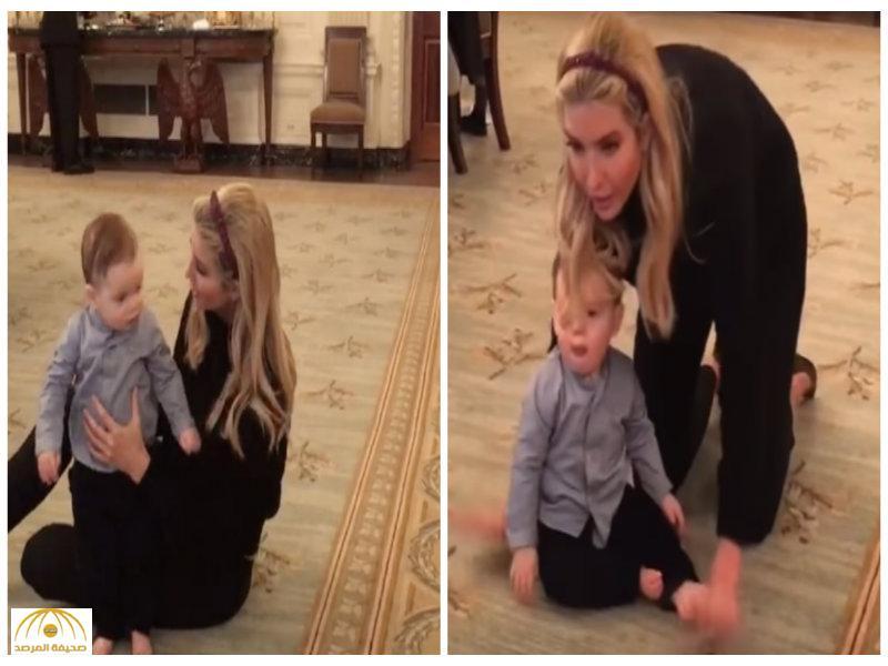 """في أول ظهور لها في البيت الأبيض..بالفيديو: الفاتنة """"إيفانكا ترامب""""تشجع ابنها على الزحف"""