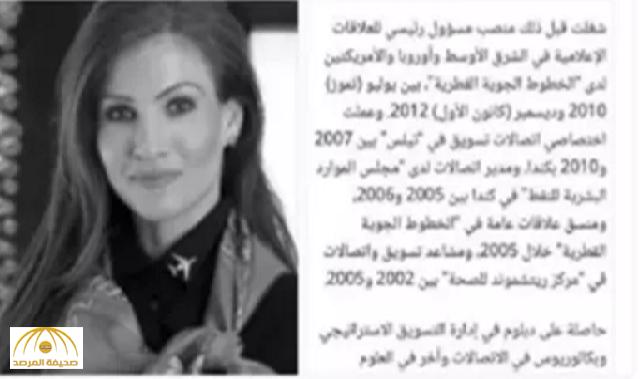 """الكشف عن 6 مخالفات في تعاقد """"كريستي"""" مع الخطوط السعودية!"""