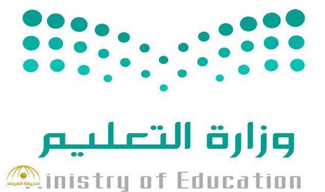 وزارة التعليم : خدمة 30 عاما تعفي المعلم من الملاحظة!