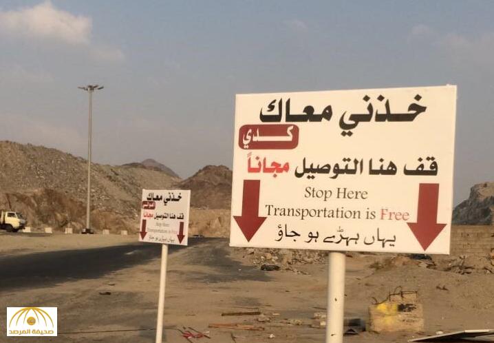 """«خذني معاك» .. مواطن ينفذ فكرة جديدة لـ """"التوصيل المجاني"""" في مكة !"""