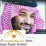 """مجلة أمريكية تنشر حوارا لـالأمير""""محمد بن سلمان"""" حول """"التفاوض مع إيران وجاستا والوهابية"""""""
