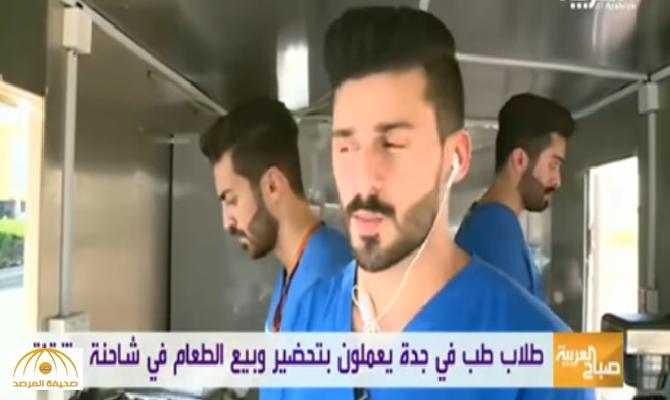 منهم اثنان يدرسان الـ«طب».. شاهد 3 أشقاء يفتتحون عربة طعام متنقلة في جدة !
