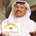 """لها مزايا نفسية واقتصادية .. المطيري: حفلات محمد عبده والمهندس أعطت الفن السعودي """"قبلة الحياة"""""""