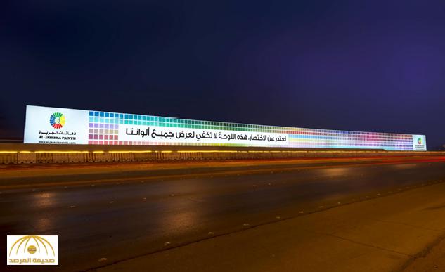"""لوحة لونيّة ضخمة لـ""""دهانات الجزيرة"""" على طريق مطار الملك خالد تلفت الأنظار وتحظى باهتمام واسع !"""