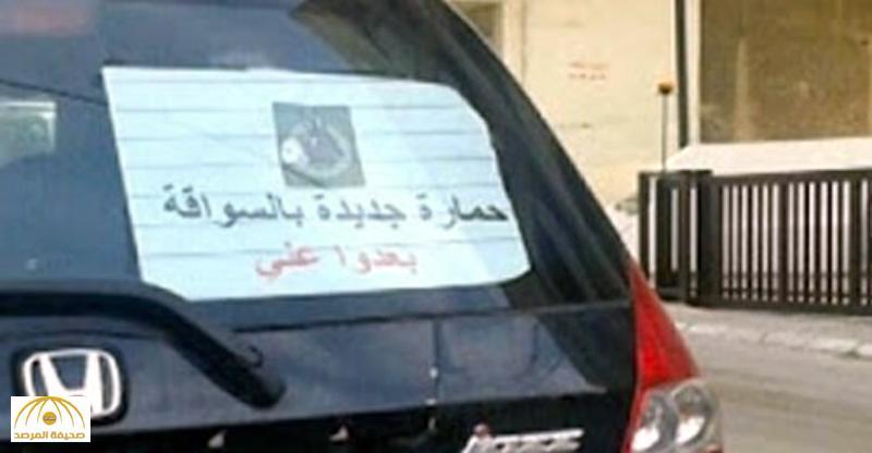 """بالفيديو .. لبنانية كتبت على سيارتها """"حمارة جديدة بالسواقة"""" فتحولت الى نجمة!"""