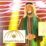 حسين الجسمي يتوشح بالعلم السعودي في حفله بالبحرين