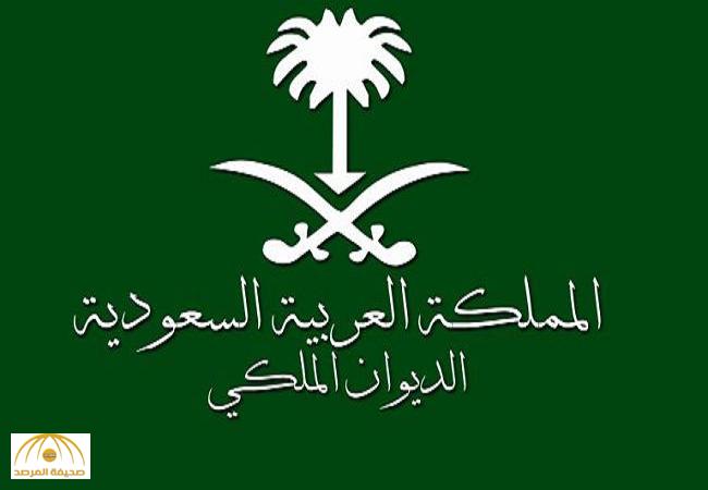 الديوان الملكي :وفاة الأميرة البندري بنت ناصر بن عبد العزيز