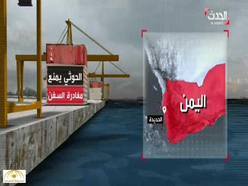 تسجيلات حربية مصرية تكشف عملية سطو للحوثيون على سفن إغاثة سعودية-فيديو