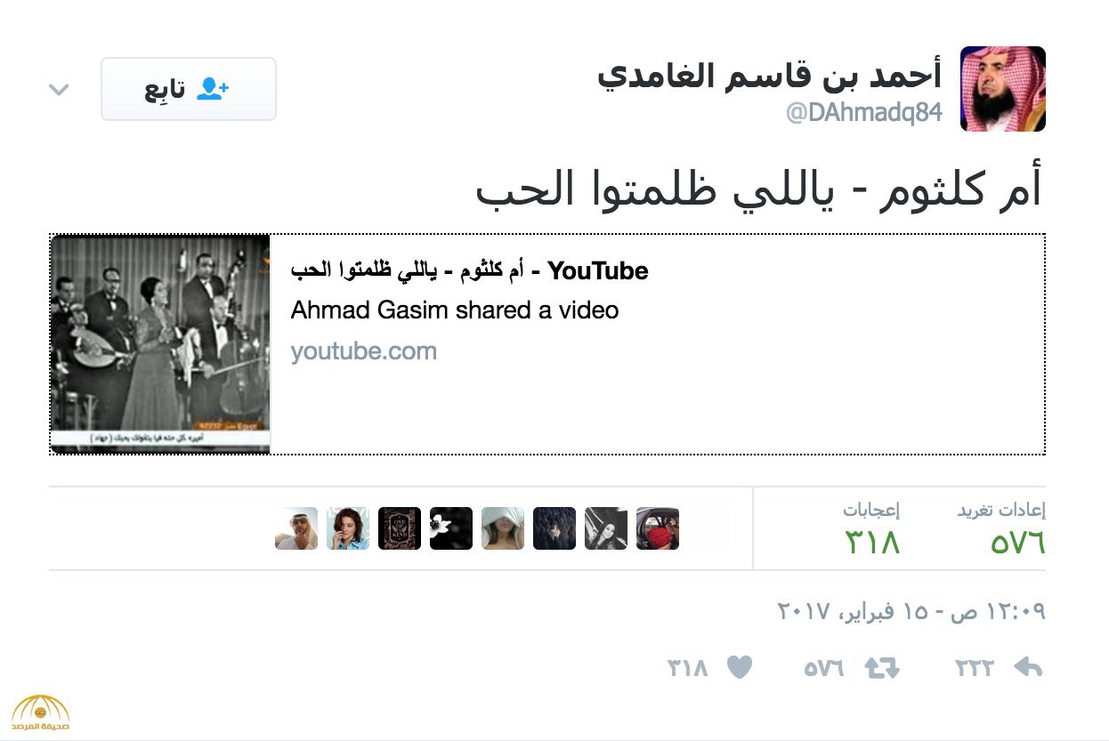 """تغريدة للشيخ """" أحمد الغامدي"""" بمقطع أغنية لـ""""أم كلثوم"""" تجلب عليه صواريخ تويتر !"""
