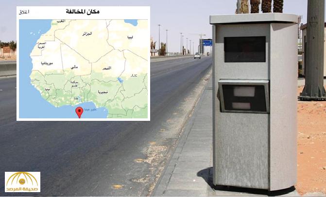 """مخالفة مرورية بالرياض والموقع خليج غينيا .. جدل على تويتر بسبب """"مخالفات ساهر"""" ؟!"""