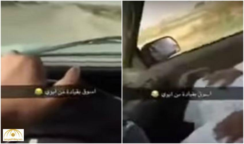 فيديو لفتاة في مقتبل العمر تقود سيارة بشوارع المملكة يُثير جدلا واسعا.. هكذا وثقت الحدث بنفسها !