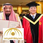 بالصور:الملك يدشن مكتبة الملك عبدالعزيز العامة في جامعة بكين..ويتسلم الدكتوراه الفخرية