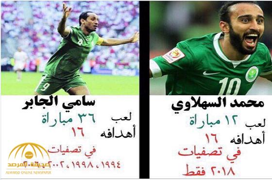 """فوز السعودية يتحوّل لمعركة بين الهلال والنصر…""""السهلاوي يطمس تاريخ الجابر"""""""
