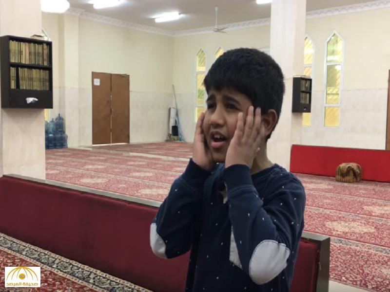 بالفيديو..تعرف على الطفل السعودي الذي أبهر الكثيرين بصوته وهو يؤذن!