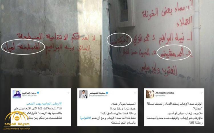 عبارات دونها الإرهابيون على جدران منازل القطيف تُثير غضبًا .. ذكروا تلك الأسماء وأصحابها ردوا عليهم ! – صورة