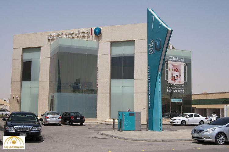 """بنك """"كريدي"""" الفرنسي يبحث عن مشتري لبيع حصته في البنك السعودي الفرنسي المقدرة بـ31%"""