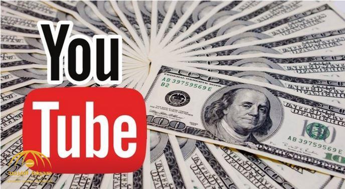 يوتيوب يشترط عدد معين من المشاهدة كحد أدنى للحصول على أموال الإعلانات