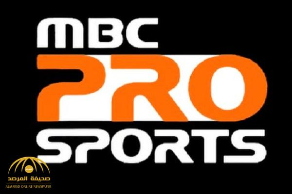 "قنوات ""MBC PRO"" تهدد إما شريك أو انسحاب"