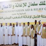 المملكة تعلن عن تبرعها بمبلغ 150 مليون دولار لدعم مشروعات مركز الملك سلمان للإغاثة والأعمال الإنسانية في اليمن