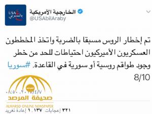 نحن .. والضربة الأمريكية لمطار الشعيرات الأسدي : 21546497-300x225