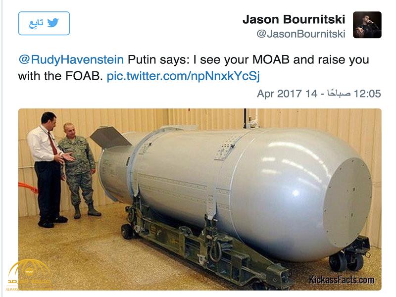 """بعد أم القنابل الأمريكية ..روسيا  تعلن امتلاكها """"أب القنابل""""..تعرف على مدى قوتها التدميرية"""
