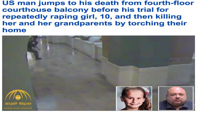 بالفيديو: شاهد لحظة انتحار مغتصب طفلة في أمريكا بالمحكمة بعد تأكيد إدانته