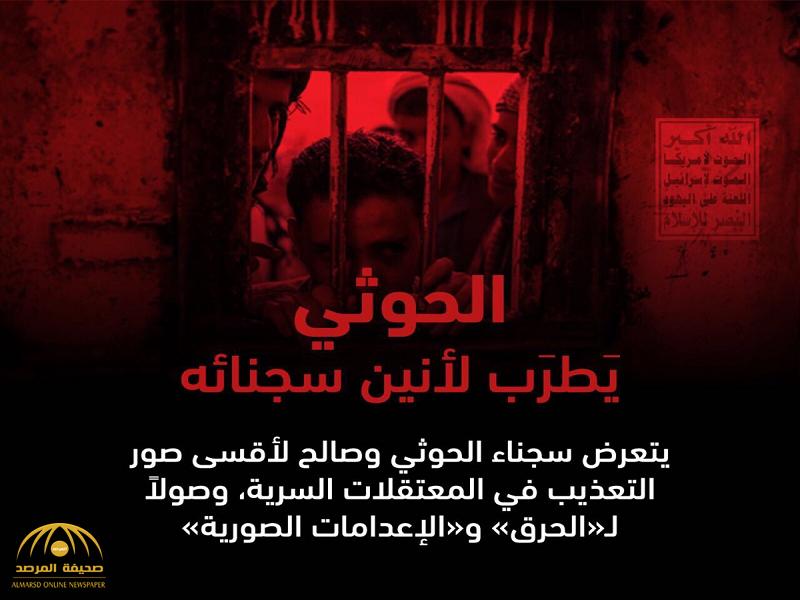 ميليشيا الحوثي والمخلوع صالح يخفون معتقليهم اليمنيين في 480 سجناً سرياً