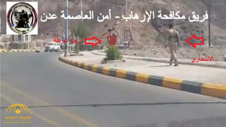 شاهد بالفيديو لحظة إحباط عملية انتحارية بعدن وقتل الإرهابي قبل لحظات من تفجير نفسه