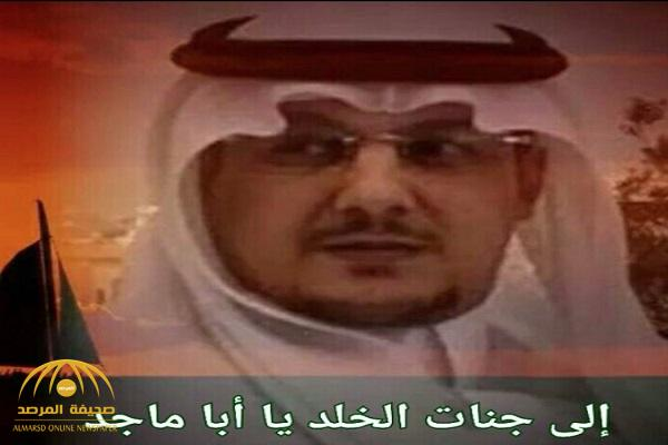 """وفاة رجل الأعمال """" الشريف قيس بن فيصل آل غالب """" رحمه الله"""
