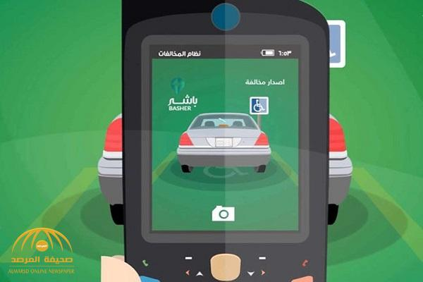 المرور:يستطيع رجل المرور تسجيل المخالفة مباشرة عبر الجوال دون إيقاف المخالفين
