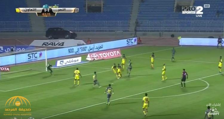 بالفيديو : النصر يقلب الطاولة على التعاون بهدفين مقابل هدف