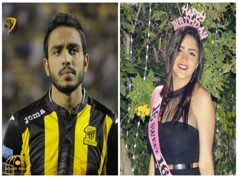 بالصور: شاهد لأول مرة  خطيبة لاعب الاتحاد السابق محمود كهربا
