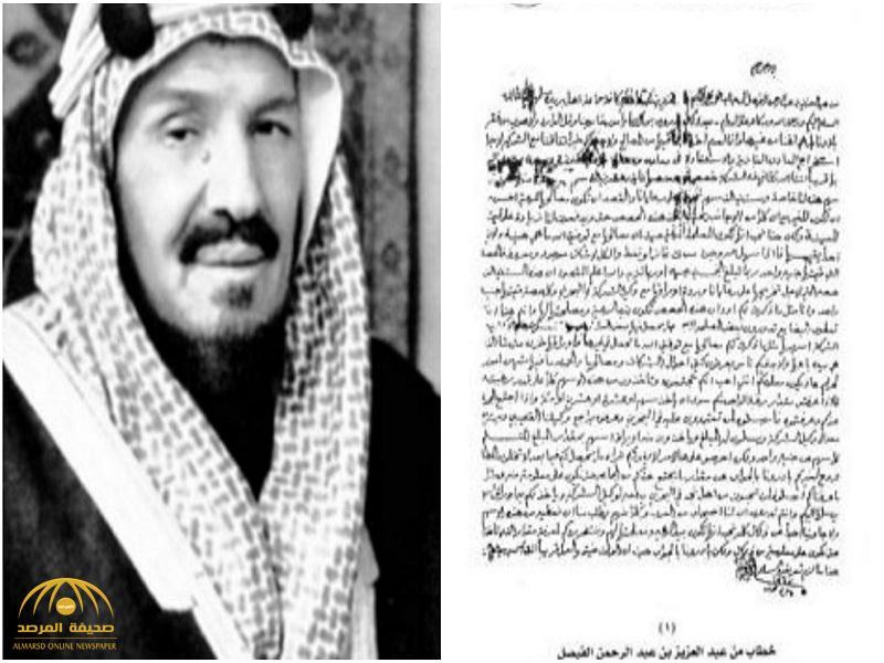 """بعد مرور 96 عامًا.. خطاب """"تاريخي"""" للملك عبد العزيز يتحدث عن الاستثمار في """"أرامكو"""".. ماذا قال فيه؟ –  فيديو"""
