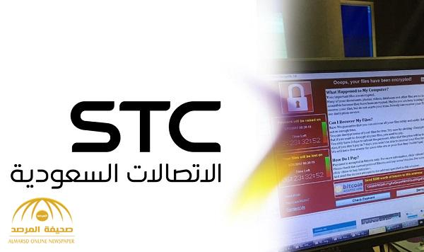 الاتصالات السعودية تكشف حقيقة تعرض شبكاتها وتطبيقاتها للاختراق