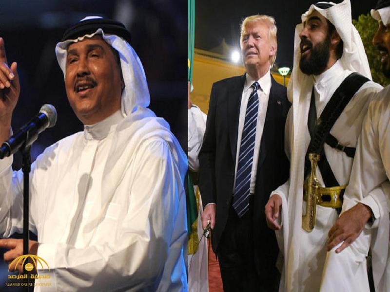 """بالفيديو:محمد عبده ونجله عبد الرحمن يطلقان أغنية""""قمة الرياض""""ترحيباً بزيارة ترامب إلى المملكة"""
