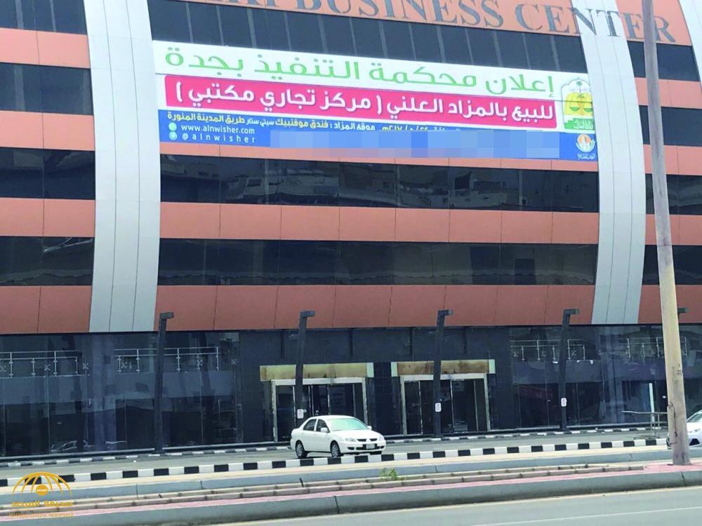 """""""التنفيذ"""" تبيع مركزا تجاريا ًشهيرا ً في جدة بالمزاد العلني"""