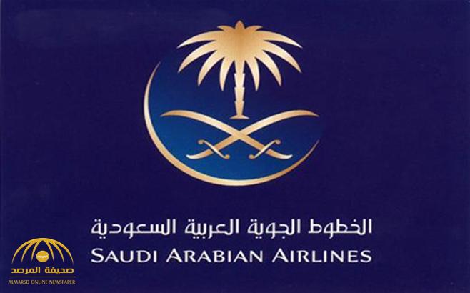 """""""الخطوط السعودية"""" تطلق خدمة جديدة تسمح بتعديل الحجوزات دون رسوم في هذه الحالة!"""