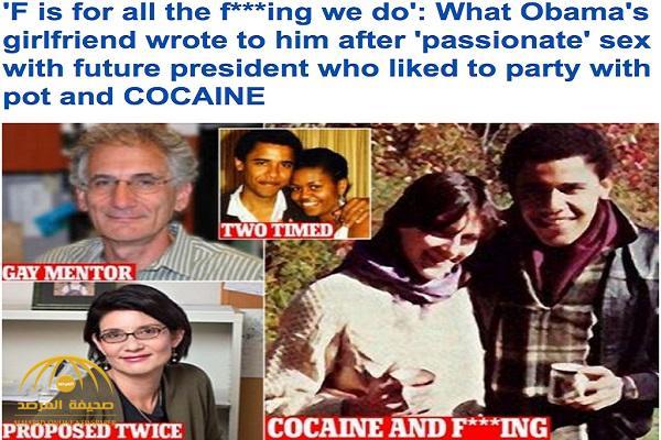 """في أسرار يتم الكشف عنها لأول مرة.. تعرف على """"الجنس والشذوذ والخيانة والمخدرات"""" في حياة """"أوباما"""""""