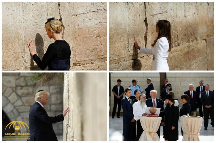 بالفيديو والصور : ترامب وزوجته وابنته يزورون حائط البراق في القدس .. وطاقية إيفانكا تثير الجدل !