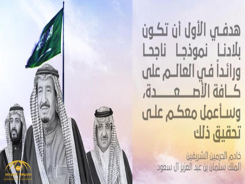 ماذا يعني برنامج تعزيز الشخصية السعودية لتحقيق (رؤية المملكة  2030) ؟